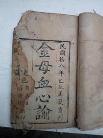 木刻,十分稀少的宝卷,《金母血心谕》原装一册。