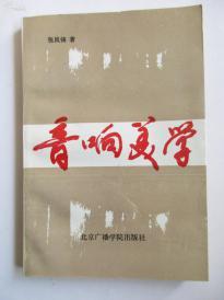 中国电影家协会理事 著名教授张 凤 铸 签赠本至任 远 《音响美学》 32开平装