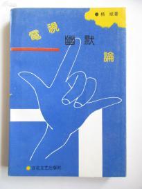 高级编辑 天津广播电视台发展研究部主任杨 斌 签赠本至任 远 《电视幽默论》 32开平装