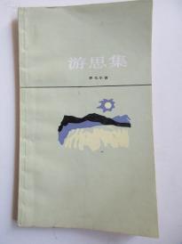 游思集 签名本 泰戈尔著 1983年版 窄32开