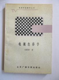 北京广播学院电视学院教授刘 恩 御  签赠本至任 远 《电视色彩学》32开平装
