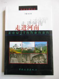 河南省知名的经济专家和文化学者郑 泰 森  签赠本至任 远 《走进河南》 32开精装