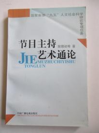 北京广播学院新闻传播学院教授陆 锡 初  签赠本至任 远 《节目主持艺术通论》 32开平装