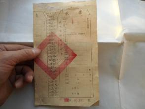 【红色收藏】新四军根据地苏北税务局房捐票【解放区税单】