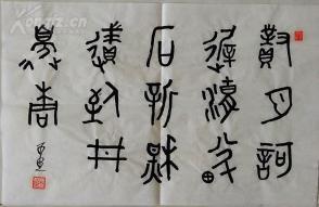 110 精品篆书书法横幅 50x35