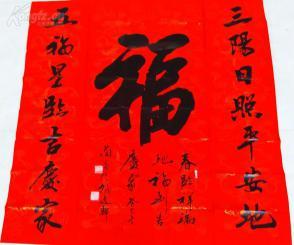 157  四尺红宣吉祥中堂 祝寿 福字 对联 136x68 (200)