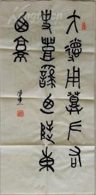 108 精品篆书书法条幅 70x35