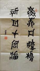 109 精品篆书书法条幅 60x35