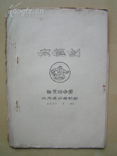 1967年【太极剑】油印本13页