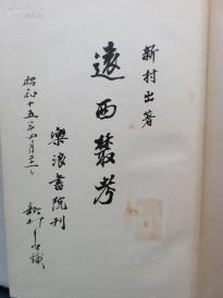 【孔網孤本】1935年日本語言學家新村出《遠西叢考》精裝一冊全!戰前日本的上海史研究專著,包括《自古以來上海與日本歷史上之關系》(1925,年1月〉和《元治元年幕吏上海視察記》〈1924年4月〉,另外記載了中國、日本、朝鮮和琉球之間的往來