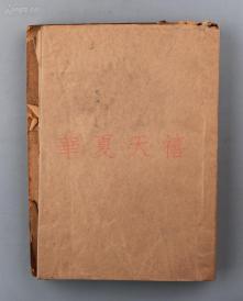 1920、1921年 北京女高師自治會出版 《北京女子高等師范文藝會刊》第二、第三期合訂本一冊(內容涉及論說、演講、詩文、小說、通信等) HXTX104832