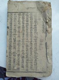 木刻大本,未见著录。儒释道三教修炼修真秘本,寿世金丹土集卷之六
