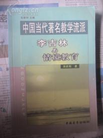 中國當代著名教學流派 李吉林與情境教育