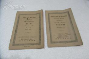 1921年上海函授 翻译文件 算术课本2本 17092358D稀见种类