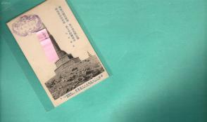 日本占领时期明信片(12)2001旅顺/乃木希典/为防盗图有所遮盖/盗图必究/保真/内容请自行鉴别