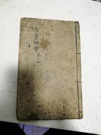 版本特稀见的幼学琼林卷二,黄成金校书,万卷楼