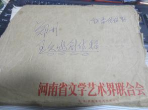 著名老紅軍音樂家 王久鳴(原名王承駿)作《鳴歌傳》珍貴修改稿一冊(書內修改筆記很多,未出版)