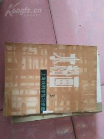 X-21  水粉画(三) 上海戏刷学院习作选(活页全16张)