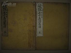 和刻本佛經 《冠注七十五法名目》2冊全 日本明治18年精印