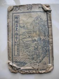 38)《绘图庄农杂字》一册全(上图下文)
