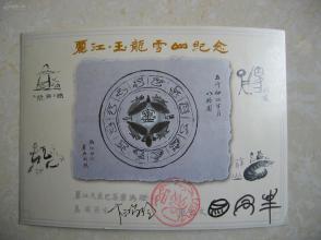丽江玉龙雪山签名纪念卡