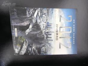 DVD   2012世界末日