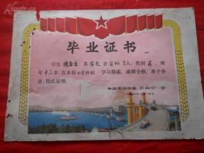 1971年安徽省宿松县毕业证书,花边,品好如图.、,