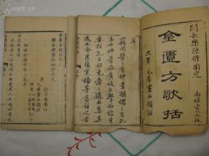 9667清中医木刻本《金匮方歌括》*两厚册4卷全N008