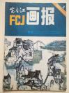 富春江画报 1982.1