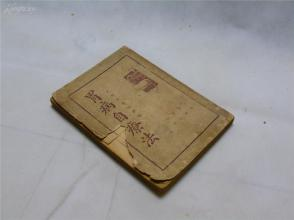 民国出版的关于治疗胃病的书《胃病自疗法》一册全,四川双流名医屈智俊藏书,喜欢的朋友不要错过!!