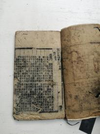 木刻,石室秘录卷六。
