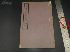 """【罕见资料书】9551 民国故宫博物院白纸排印《清光绪朝中日交涉史料 11-14年》原装一厚册,尾页钤有""""故宫博物院版权之印""""红印一枚,共45页90面洁白如雪的纸张。历史资料珍贵。"""