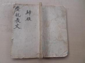 民國寫刻宗教典籍--------------祀佛表文完整一厚冊