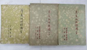 广义政治经济学(凑拼本1-3卷)