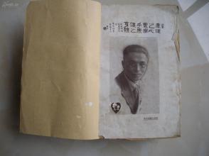 4)【未见第二册】民国十三年(1924)   巨厚一册  样书毛边本《 走步  体操   游戏  三段教材》一册
