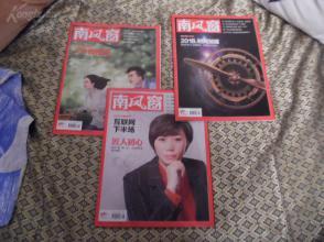 1元清仓 南风窗3册