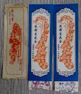 四川成都人民公园菊花会门票——80/90年代