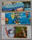 四川成都游乐园门票3——90年代