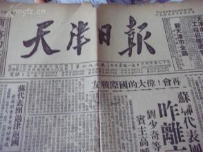 解放那一年那一月的天津日报