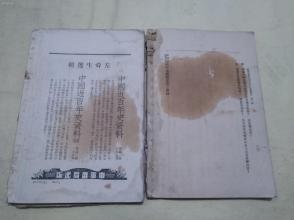 新课程标准适用初中本国历史第二.三,册