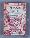 日本著名推理小说家、中日友好使者、原《日中文化交流协会》代表理事 水上勉 毛笔签赠本 《地の乳房》日文原版  精装一册附书衣(1982年福武书店发行)   HXTX104259