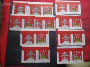 老商标《中华牌---------电池》50年代,10张合拍,品好如图。.、