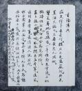 """大清贡生、秀才、著名书画家、上海文史馆员 王健庵 丙午年(1966)毛笔诗札""""重阳漫兴""""一通 一页 HXTX108497"""