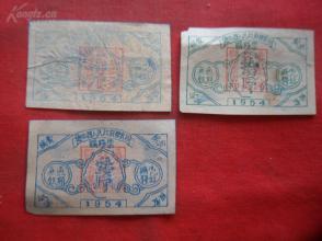 老粮票《通山县人民政府粮食局-------购粮票》1954年,3张合拍,品好如图。,、