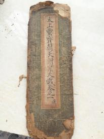 书法漂亮,手抄经折装,太上灵宝朝天谢罪大忏卷之一。