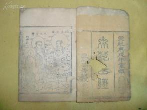 .宣统年刻本佛教《大梵王经》,首尾都有木板插图.