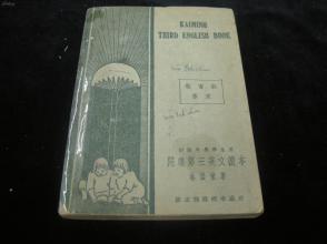 民国37年--开明第三英文读本,