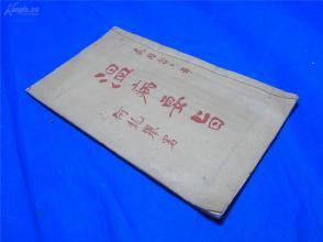 民国排印本医书《温病要旨》一册全!!