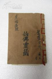 仙佛靈簽16041206