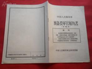 老证书,《中国人民预备军官复历表》1956年,28军,品好如图。,